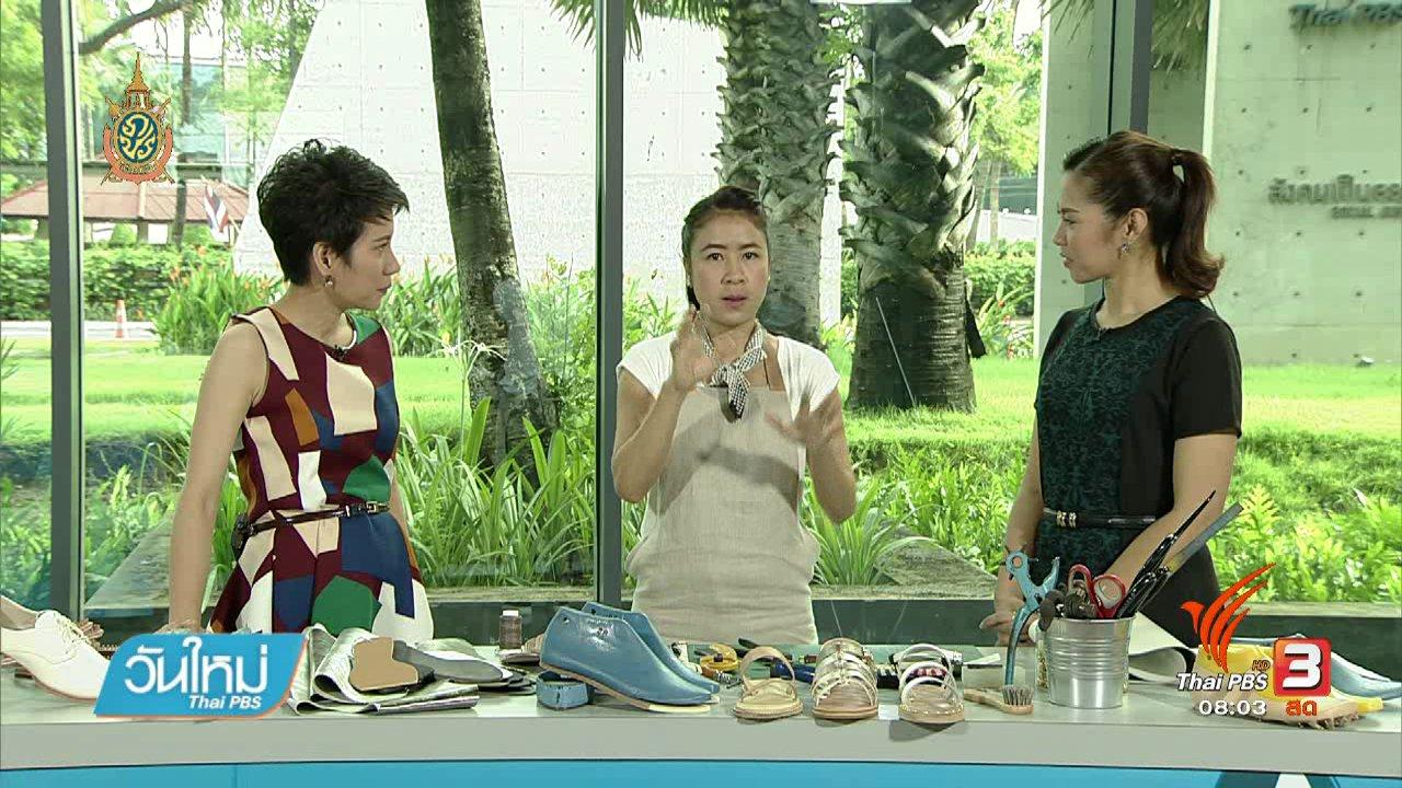 วันใหม่  ไทยพีบีเอส - ลงทุนทำกิน : รองเท้าแฟชั่นแฮนด์เมด