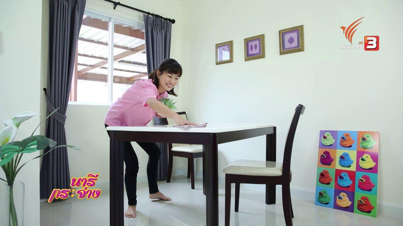 นารีกระจ่าง - หุ่นสวยด้วยงานบ้าน : เช็ดโต๊ะกินข้าว