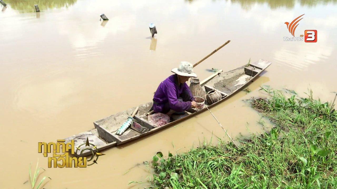 """ทุกทิศทั่วไทย - วิถีทั่วไทย : ภูมิปัญญาพื้นบ้าน """"วางเบ็ดปลาตี"""""""