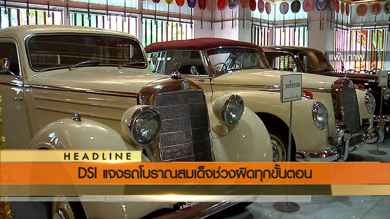 ข่าวค่ำ มิติใหม่ทั่วไทย - ประเด็นข่าว (22 ก.ค. 59)