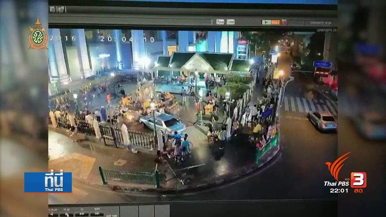 ที่นี่ Thai PBS - ที่นี่ Thai PBS : อุบัติเหตุรถเก๋งพุ่งชนศาลท้าวมหาพรหม แยกราชประสงค์