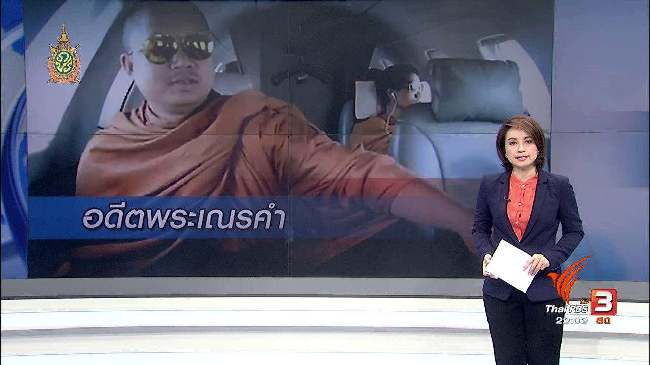 ที่นี่ Thai PBS - ที่นี่ Thai PBS : ควบคุมตัวอดีตพระเณรคำ