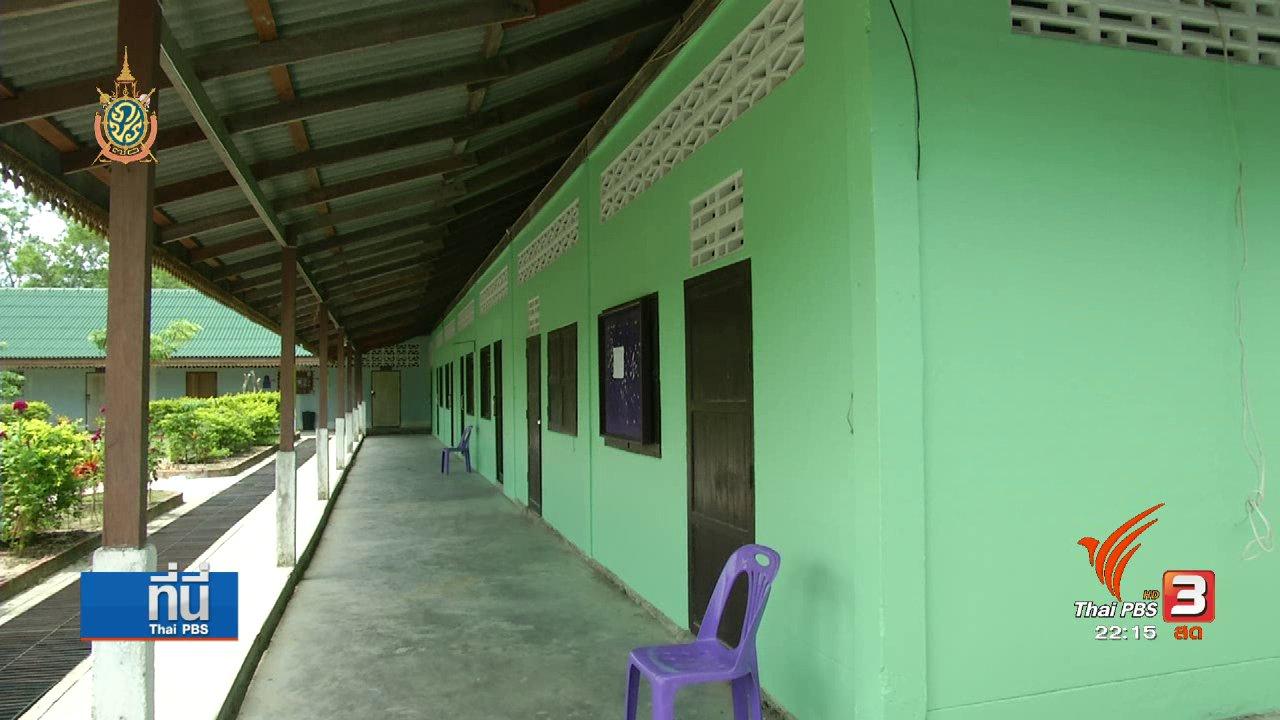 """ที่นี่ Thai PBS - ที่นี่ Thai PBS : ยึดทรัพย์โรงเรียนสอนศาสนา """"อิสลามบูรพาวิทยา"""" นราธิวาส"""