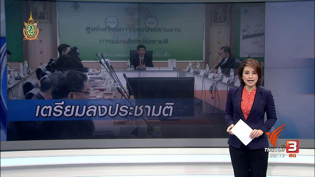 ที่นี่ Thai PBS - เตรียมความพร้อมลงประชามติ 7 สิงหาคม
