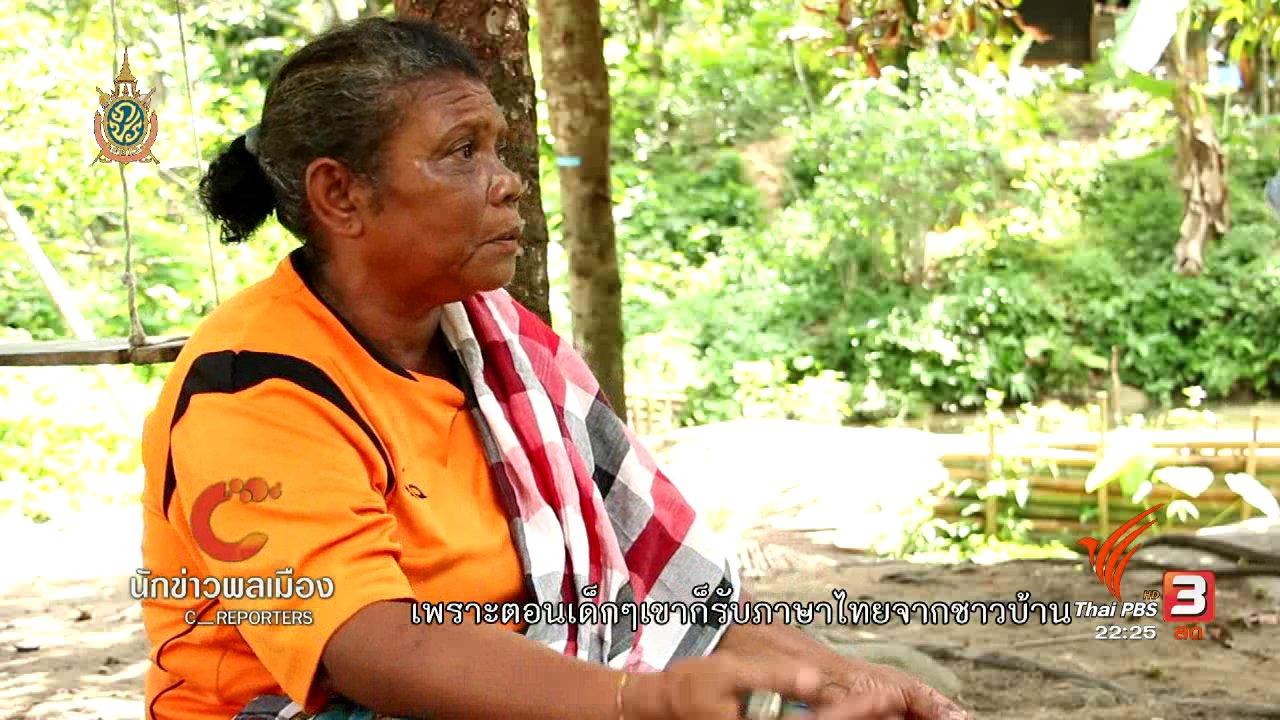 """ที่นี่ Thai PBS - นักข่าวพลเมือง : """"ซาไก"""" ภาษาที่หายไป"""
