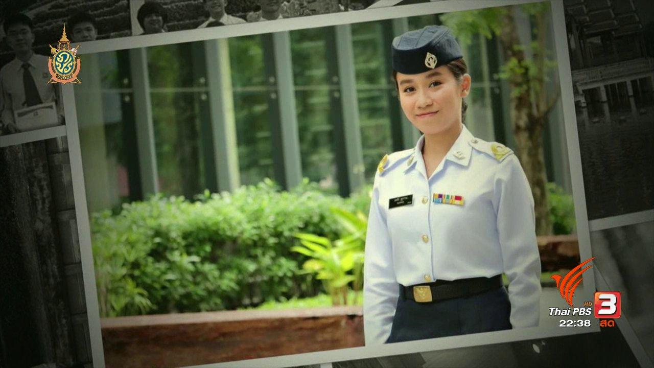 """ที่นี่ Thai PBS - Social Talk : เป้าหมายชัด เรียนลัด มีวินัย """"ว่าที่เรืออากาศตรีหญิงอายุน้อยที่สุด"""""""