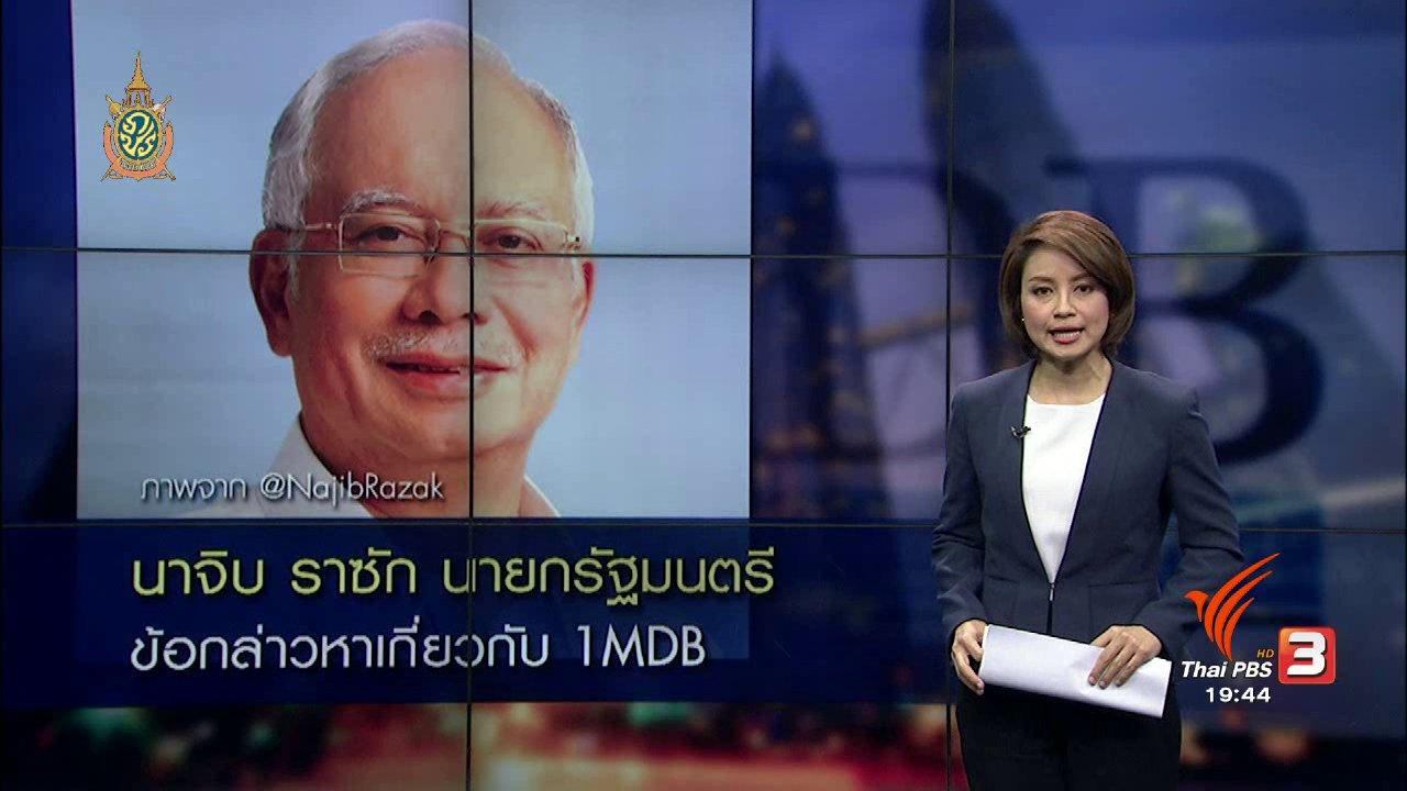 """ข่าวค่ำ มิติใหม่ทั่วไทย - วิเคราะห์สถานการณ์ต่างประเทศ : """"นาจิบ ราซัก"""" ข้อกล่าวหาเกี่ยวกับ 1MDB"""