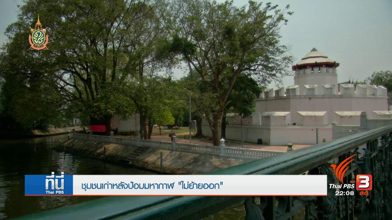 ที่นี่ Thai PBS - ที่นี่ Thai PBS : หลังกำแพงป้อมมหากาฬ แหล่งเรียนรู้วิถีชุมชนเก่า