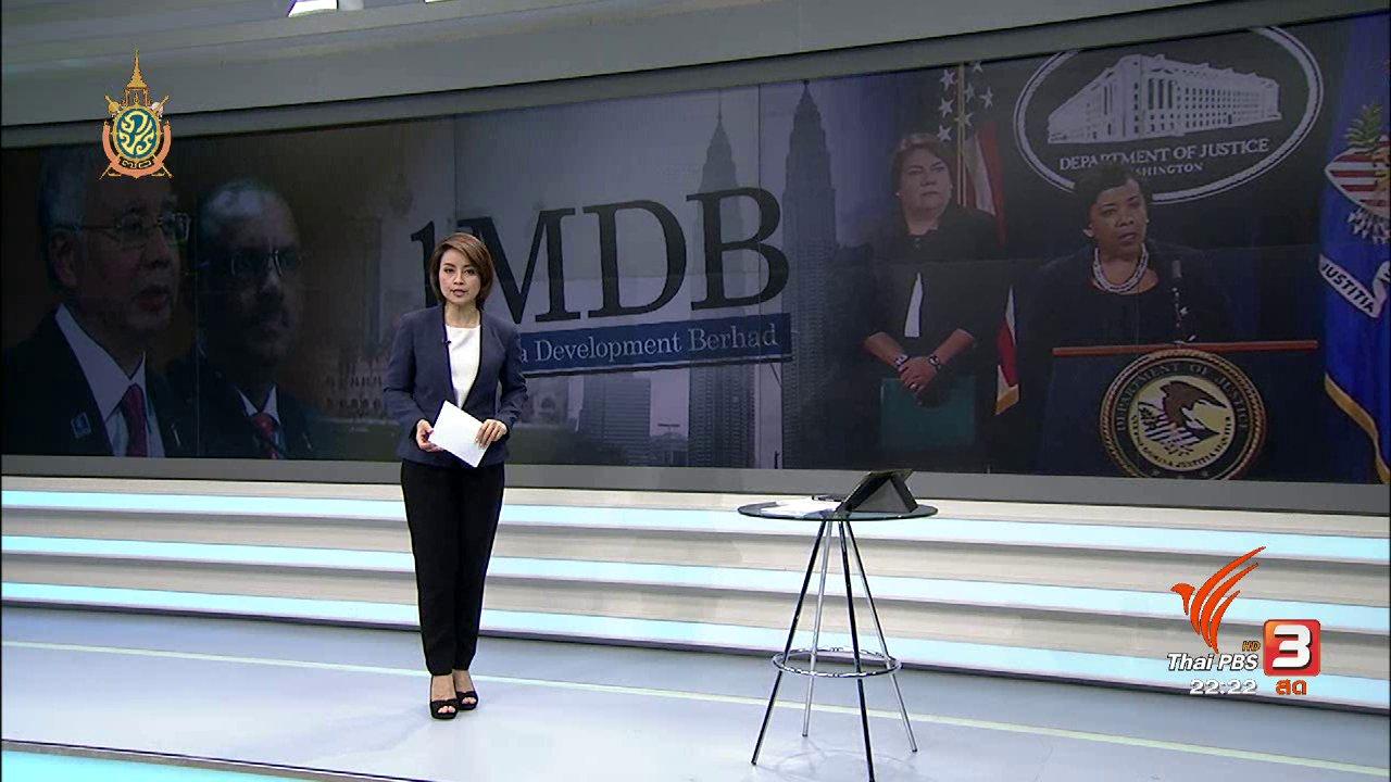 ที่นี่ Thai PBS - ที่นี่ Thai PBS : สหรัฐฟ้องยึดทรัพย์กองทุน 1MDB