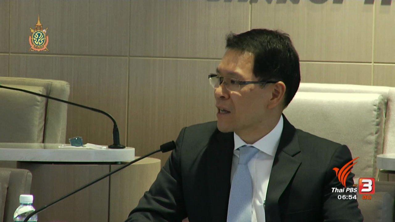 """วันใหม่  ไทยพีบีเอส - จับสัญญาณเศรษฐกิจ : """"ฟินเทค""""นวัตกรรมการเงินยุคดิจิทัล"""