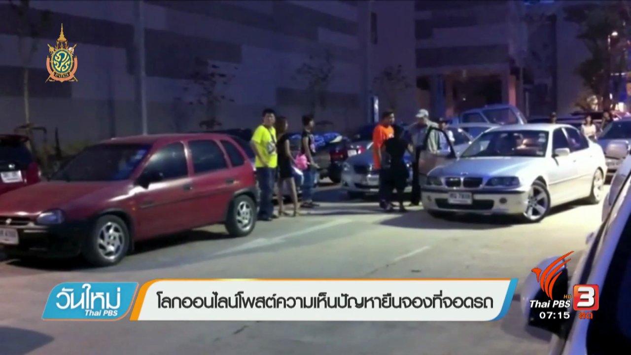 วันใหม่  ไทยพีบีเอส - คลิปให้ปัง : โลกออนไลน์โพสต์ความเห็นปัญหายืนจองที่จอดรถ