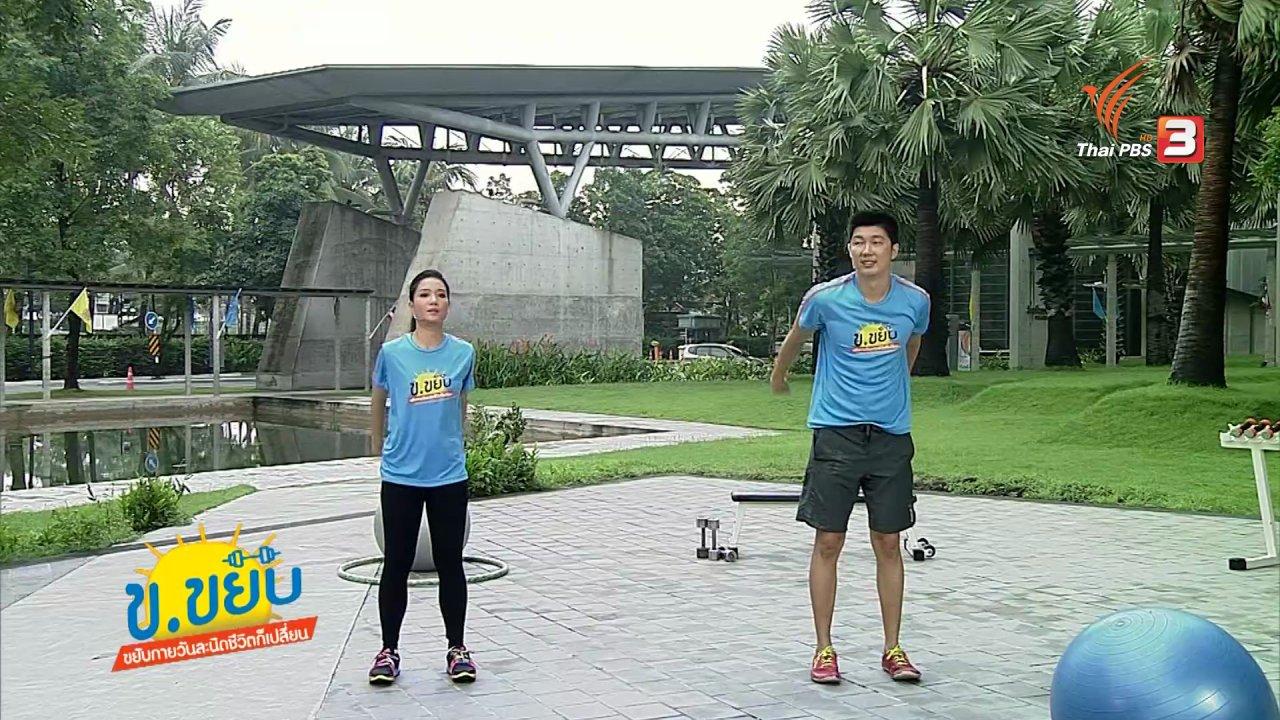 ข.ขยับ X - ข.ขยับ : ท่าวอร์มอัปก่อนการออกกำลังกาย