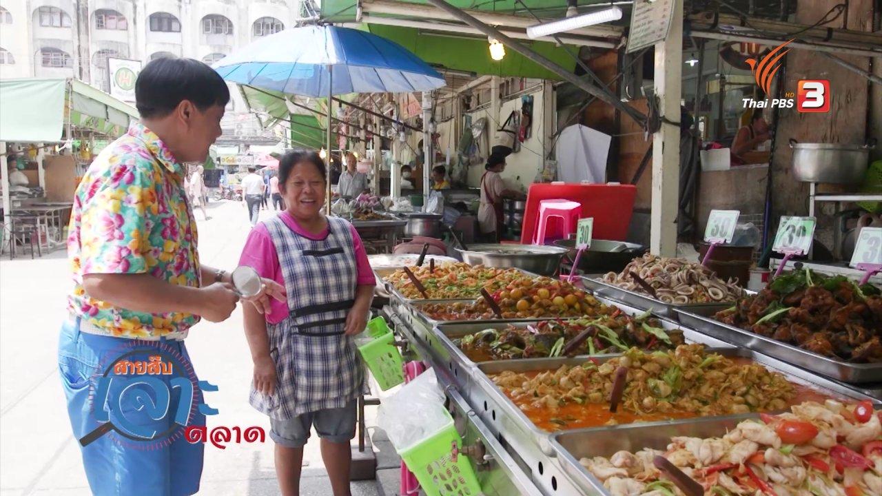 วันใหม่  ไทยพีบีเอส - สายสืบเจาะตลาด : สำรวจราคาแกงถุงและข้าวรากแกง