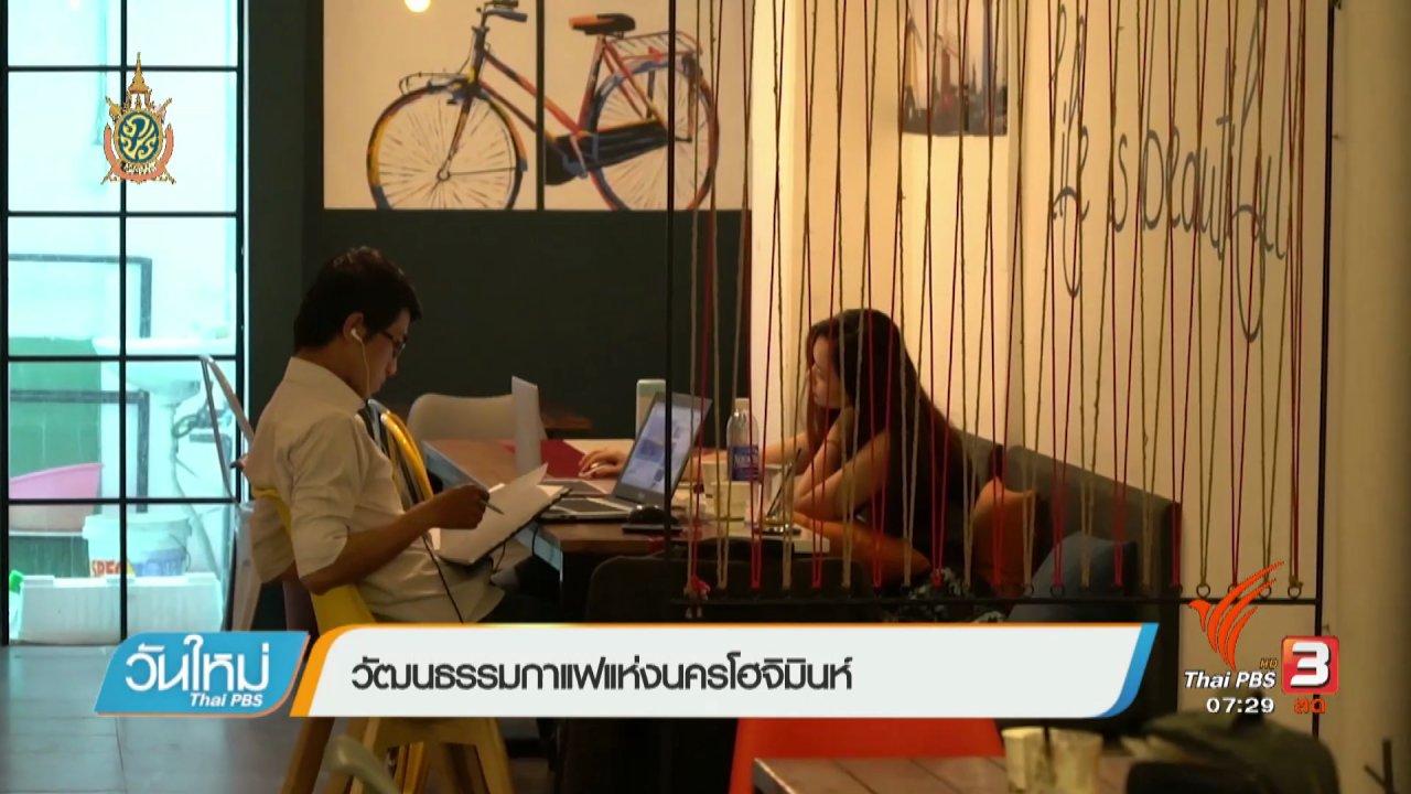 วันใหม่  ไทยพีบีเอส - รู้ทันอาเซียน (AEC) : วัฒนธรรมกาแฟแห่งนครโฮจิมินห์