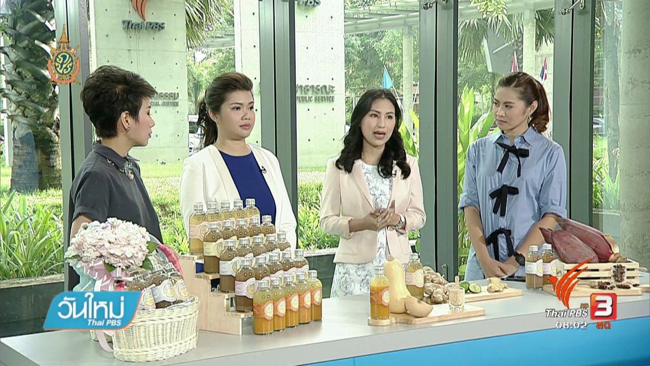 วันใหม่  ไทยพีบีเอส - ลงทุนทำกิน : ธุรกิจเครื่องดื่มออร์แกนิคกระตุ้นนมแม่
