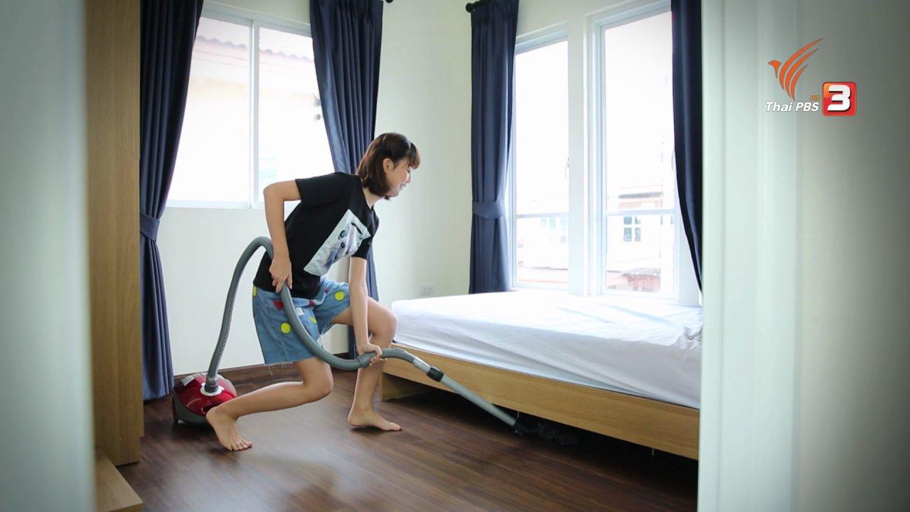 นารีกระจ่าง - หุ่นสวยด้วยงานบ้าน : ดูดฝุ่น