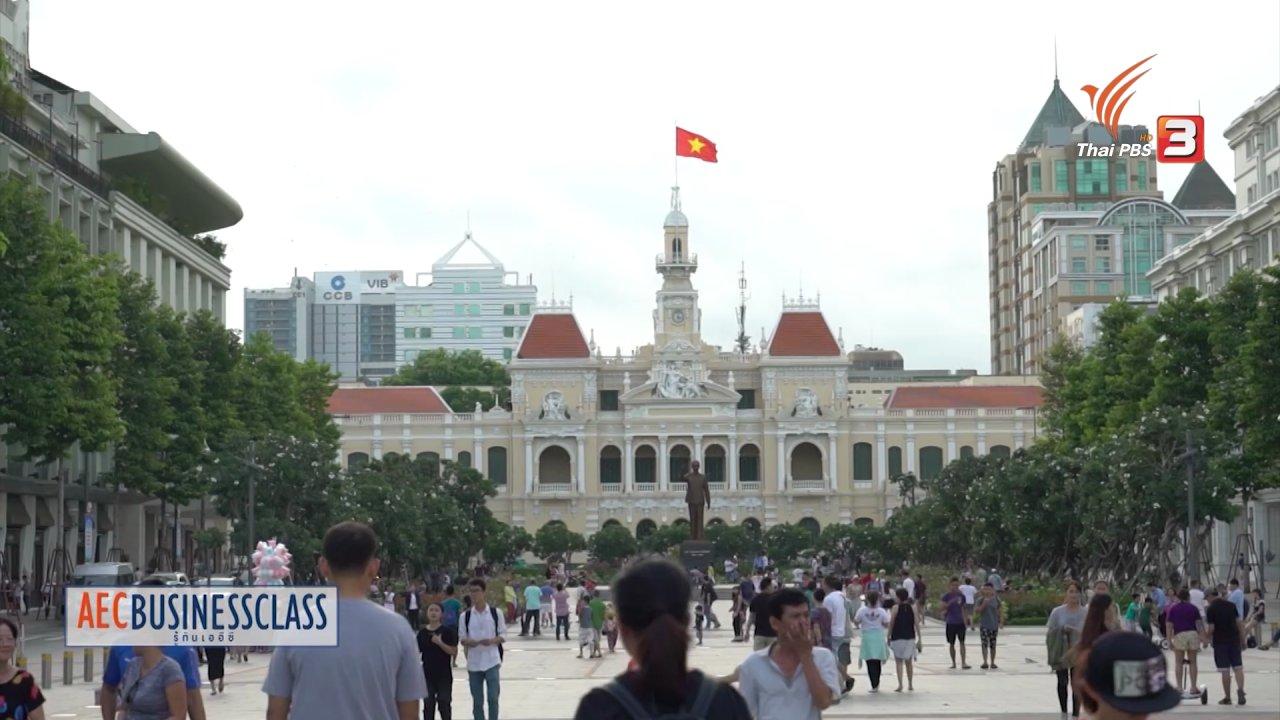 AEC Business Class  รู้ทันเออีซี - AEC Movement : ช่องทางกระจายสินค้าเวียดนาม