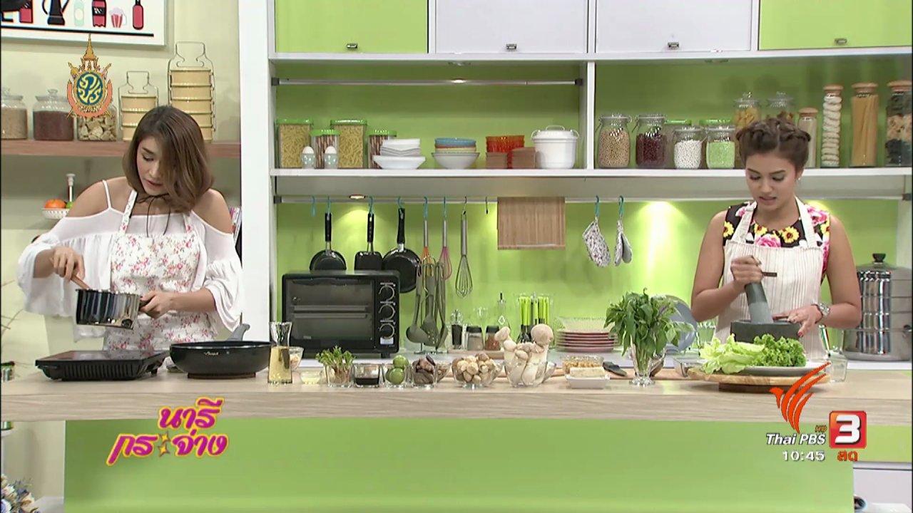 นารีกระจ่าง - Cooking กับ เชฟ : เมนูเมี่ยงเห็ด