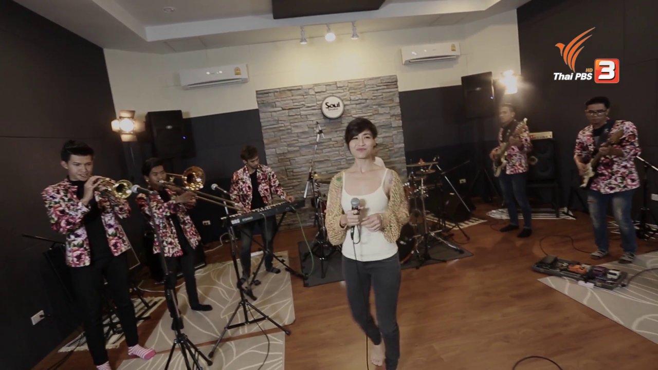 นักผจญเพลง - Play Girl - ส้ม อัมรา