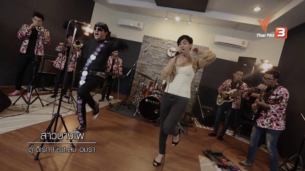 นักผจญเพลง - สาวบางโพ - ตู้ ดิเรก Feat.ส้ม อัมรา