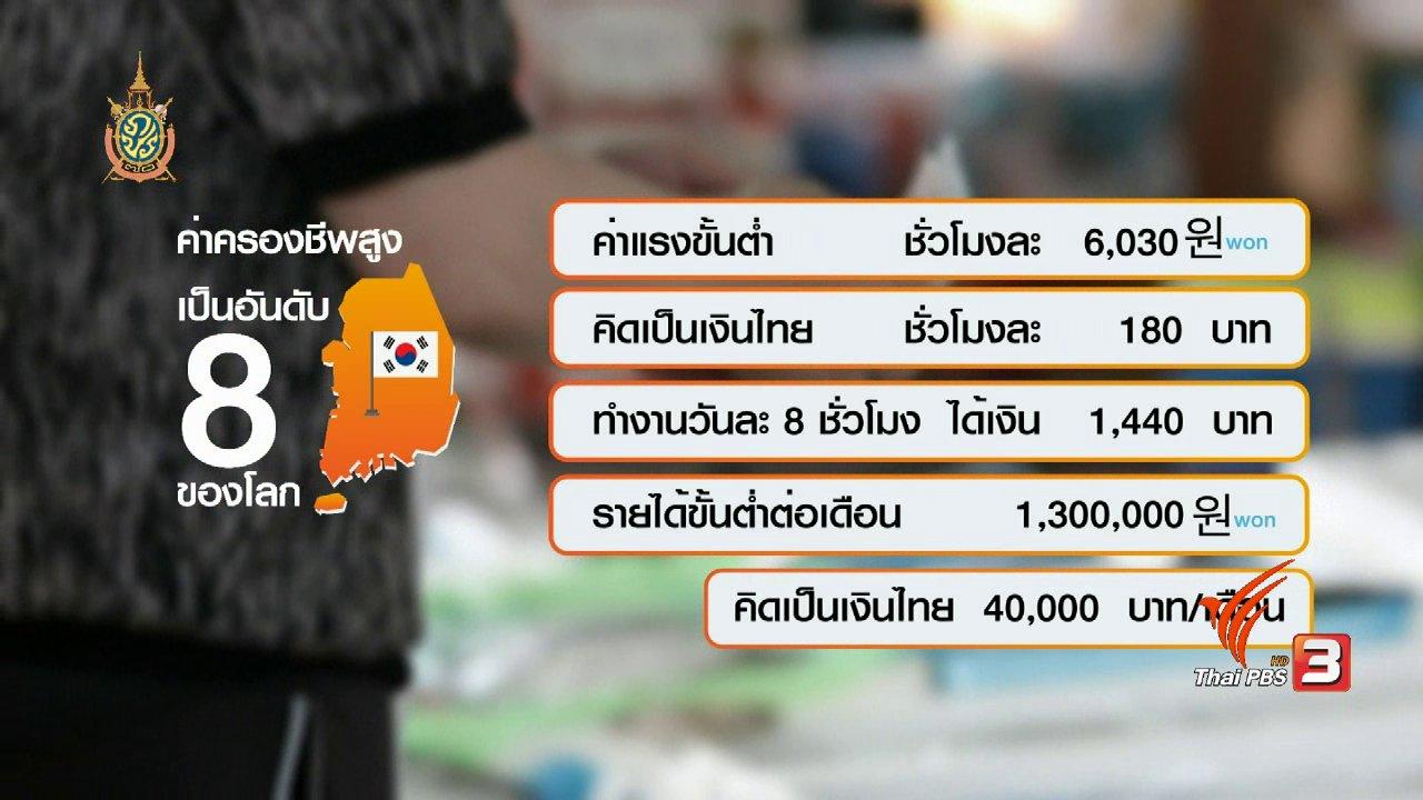 ทันโลก - ชีวิตแรงงานไทยในเกาหลีใต้