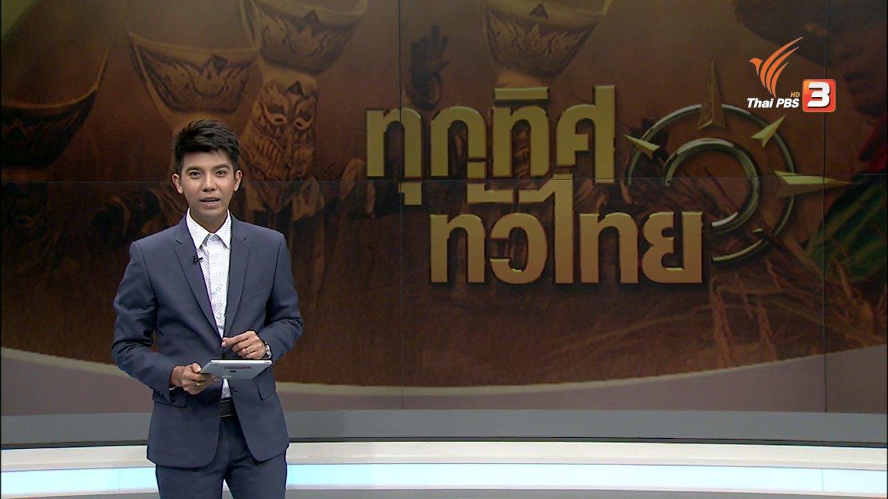ทุกทิศทั่วไทย - ประเด็นข่าว (25 ก.ค. 59)
