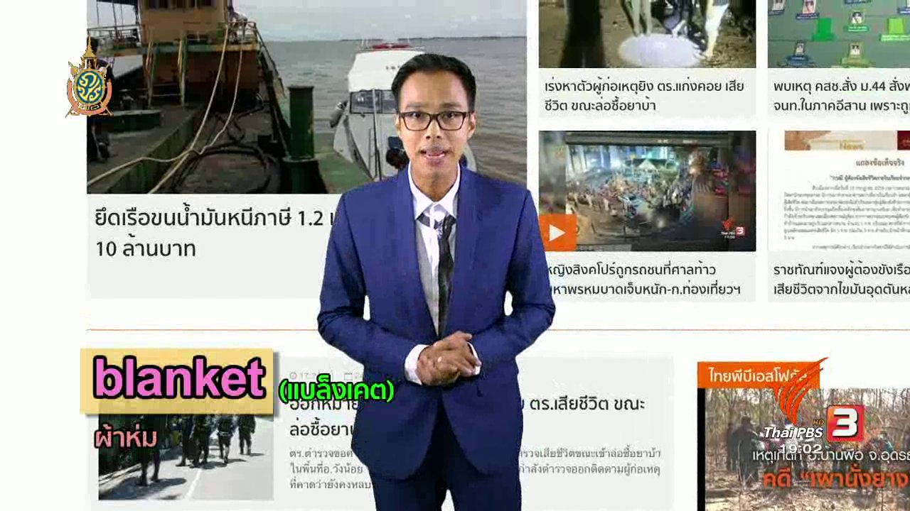 ข่าวค่ำ มิติใหม่ทั่วไทย - ภาษาหน้าจอ : Blanket