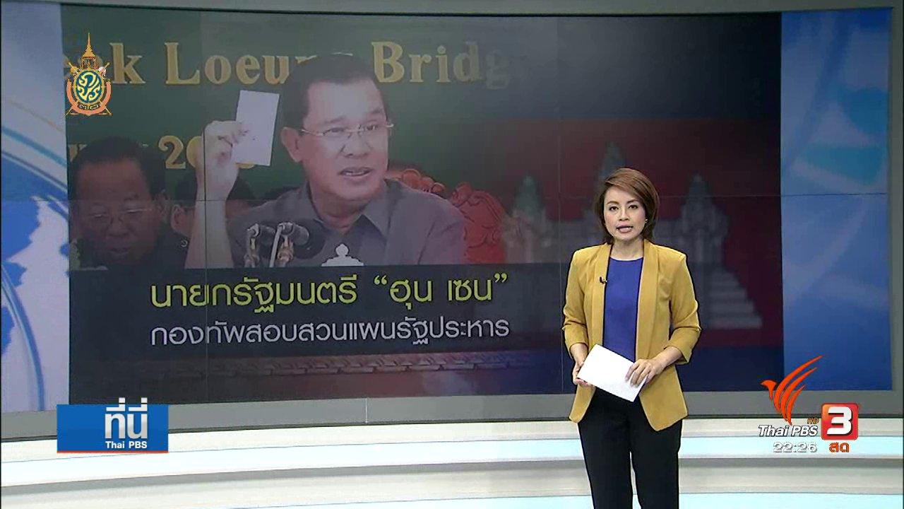 ที่นี่ Thai PBS - ตึงเครียดการเมืองกัมพูชา
