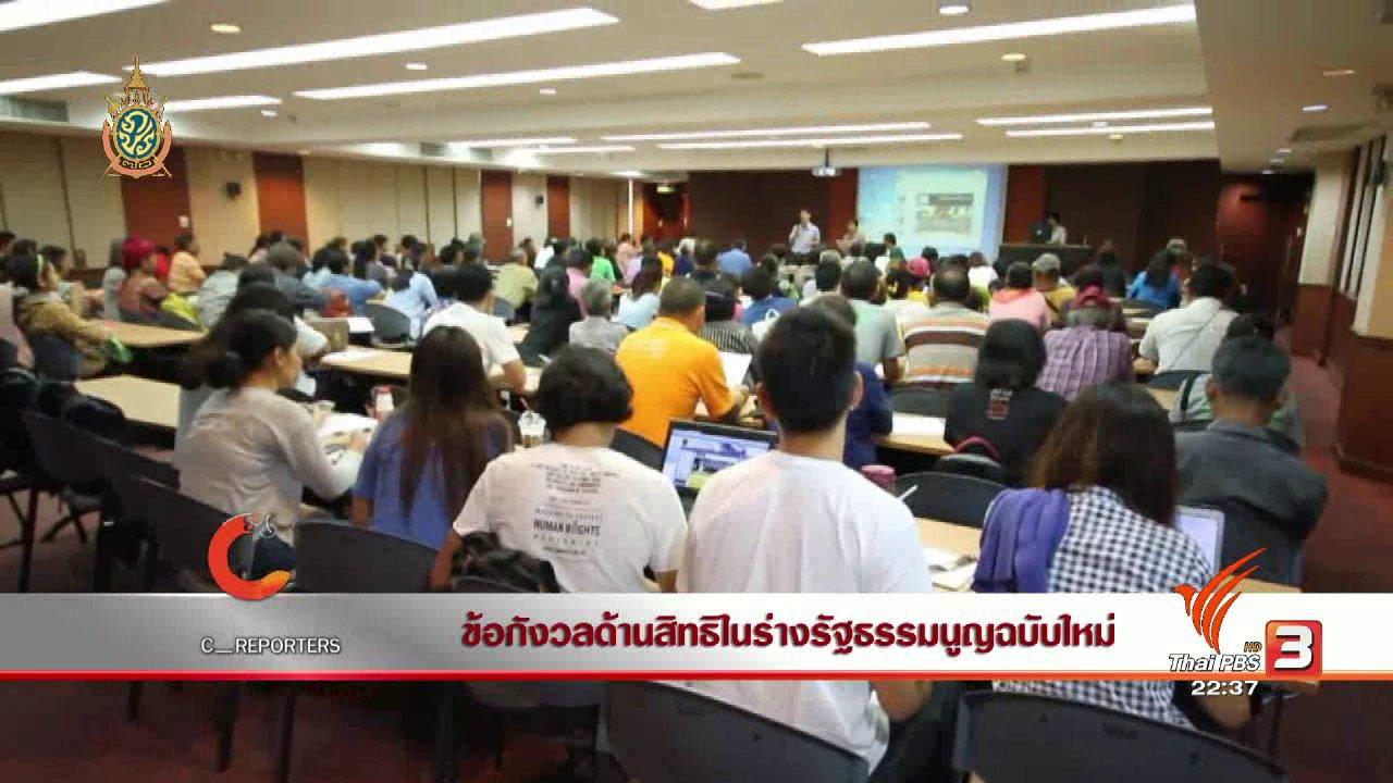 ที่นี่ Thai PBS - นักข่าวพลเมือง : ข้อกังวลด้านสิทธิในร่างรัฐธรรมนูญฉบับใหม่