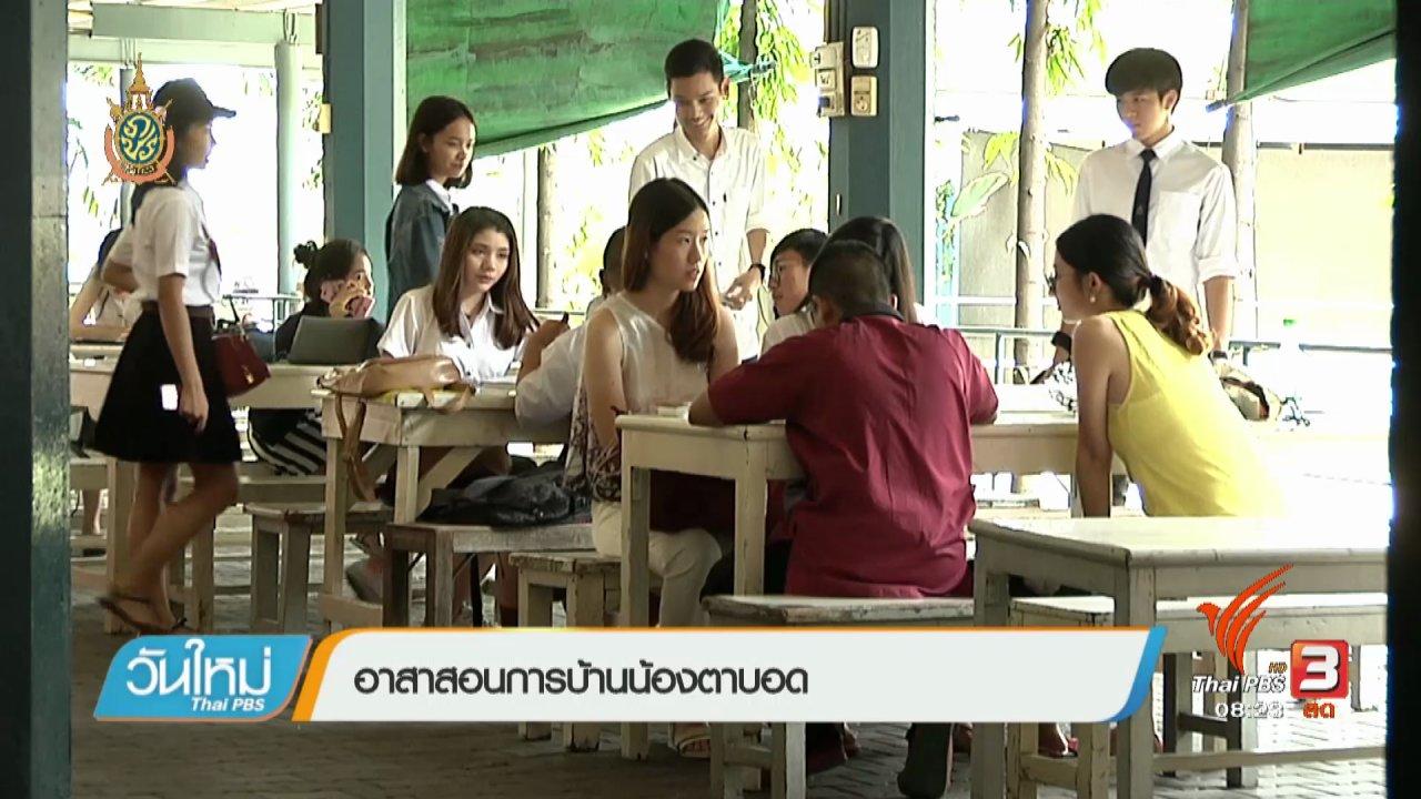 วันใหม่  ไทยพีบีเอส - บอกเล่าข่าวดี : อาสาสอนการบ้านน้องตาบอด