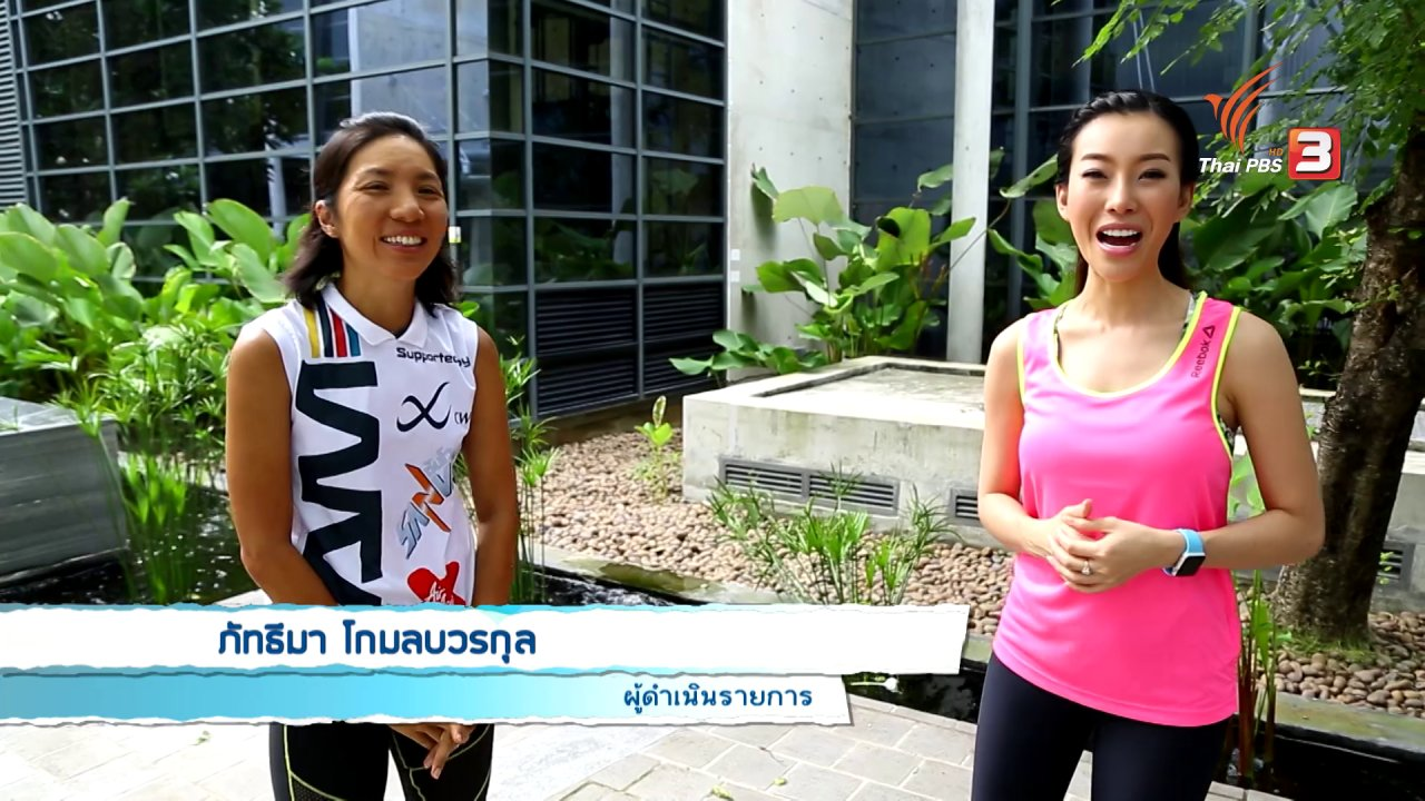 คนสู้โรค - ผู้หญิงแข็งแรงด้วยกีฬา, แมคโครไบโอติก อาหารบำบัดโรค