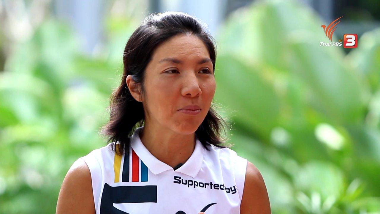 คนสู้โรค - คนสู้โรค : ผู้หญิงแข็งแรงด้วยกีฬา