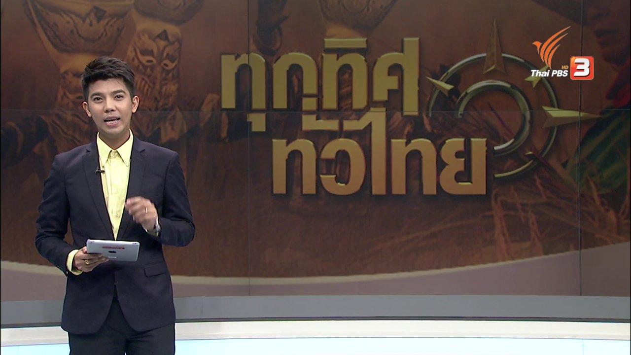 ทุกทิศทั่วไทย - ประเด็นข่าว (26 ก.ค. 59)