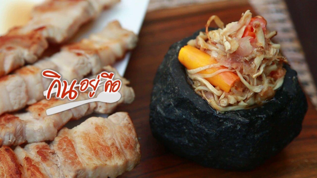 กินอยู่คือ - น้ำปลาเห็ดกับหมูย่าง.mpg