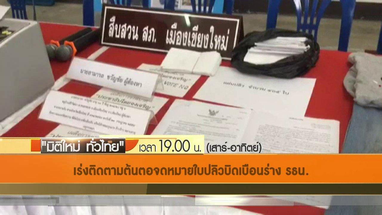 ข่าวค่ำ มิติใหม่ทั่วไทย - ประเด็นข่าว (24 ก.ค. 59)