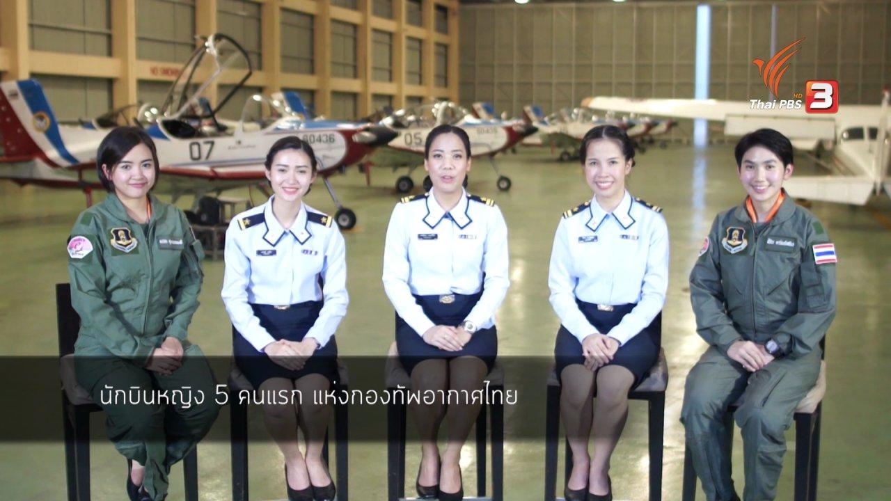 นารีกระจ่าง - โชว์ของ : นักบินหญิง