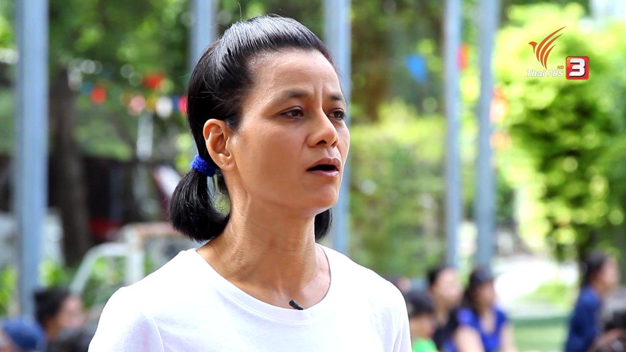 คนสู้โรค - คนสู้โรค : ผู้หญิง ฝึกฝีเท้าอย่างไรให้วิ่งได้ยาวไกล