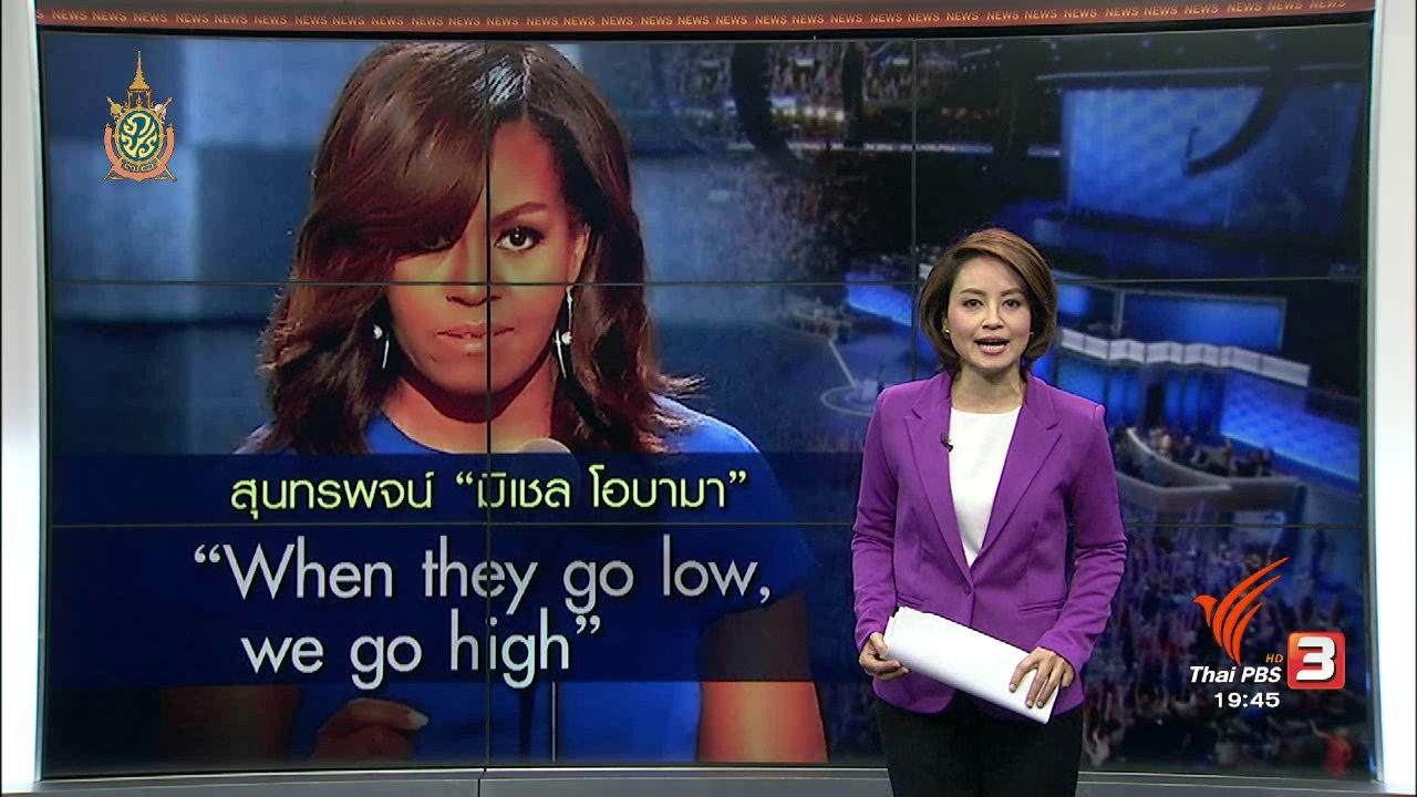 """ข่าวค่ำ มิติใหม่ทั่วไทย - วิเคราะห์สถานการณ์ต่างประเทศ : สุนทรพจน์ """"มิเชล โอบามา"""""""