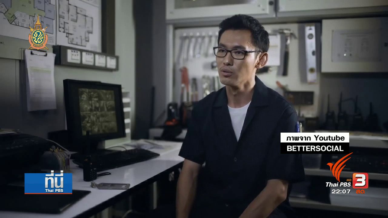 """ที่นี่ Thai PBS - ที่ปลุกกระแส """"เช็คก่อนแชร์"""" ประสบการณ์จาก """"ชายใส่รองเท้ามีรู"""" ผู้ถูกกล่าวหา"""