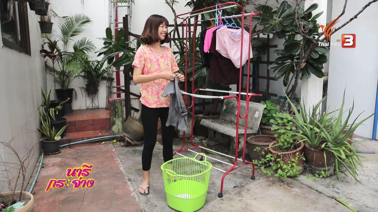 นารีกระจ่าง - หุ่นสวยด้วยงานบ้าน : ตากผ้า