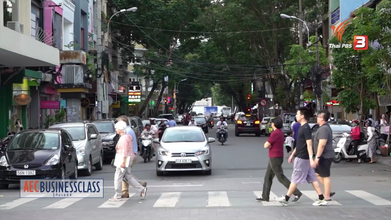 AEC Business Class  รู้ทันเออีซี - AEC Movement : ตลาดทุนเวียดนาม เงินไหลเข้าต่อเนื่อง 10 ปี