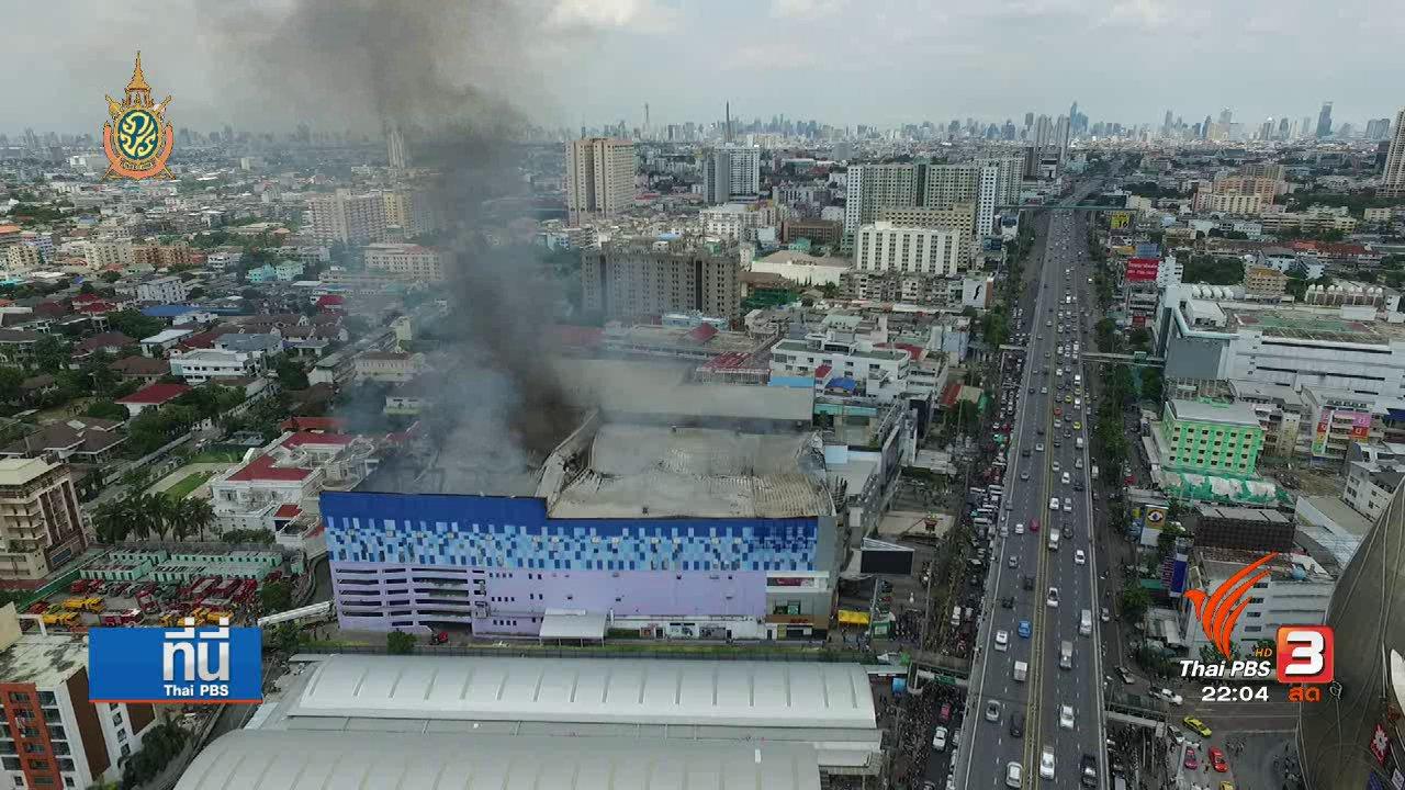 ที่นี่ Thai PBS - ที่นี่ Thai PBS :  สั่งปิดเมเจอร์ปิ่นเกล้า ตรวจสอบโครงสร้าง