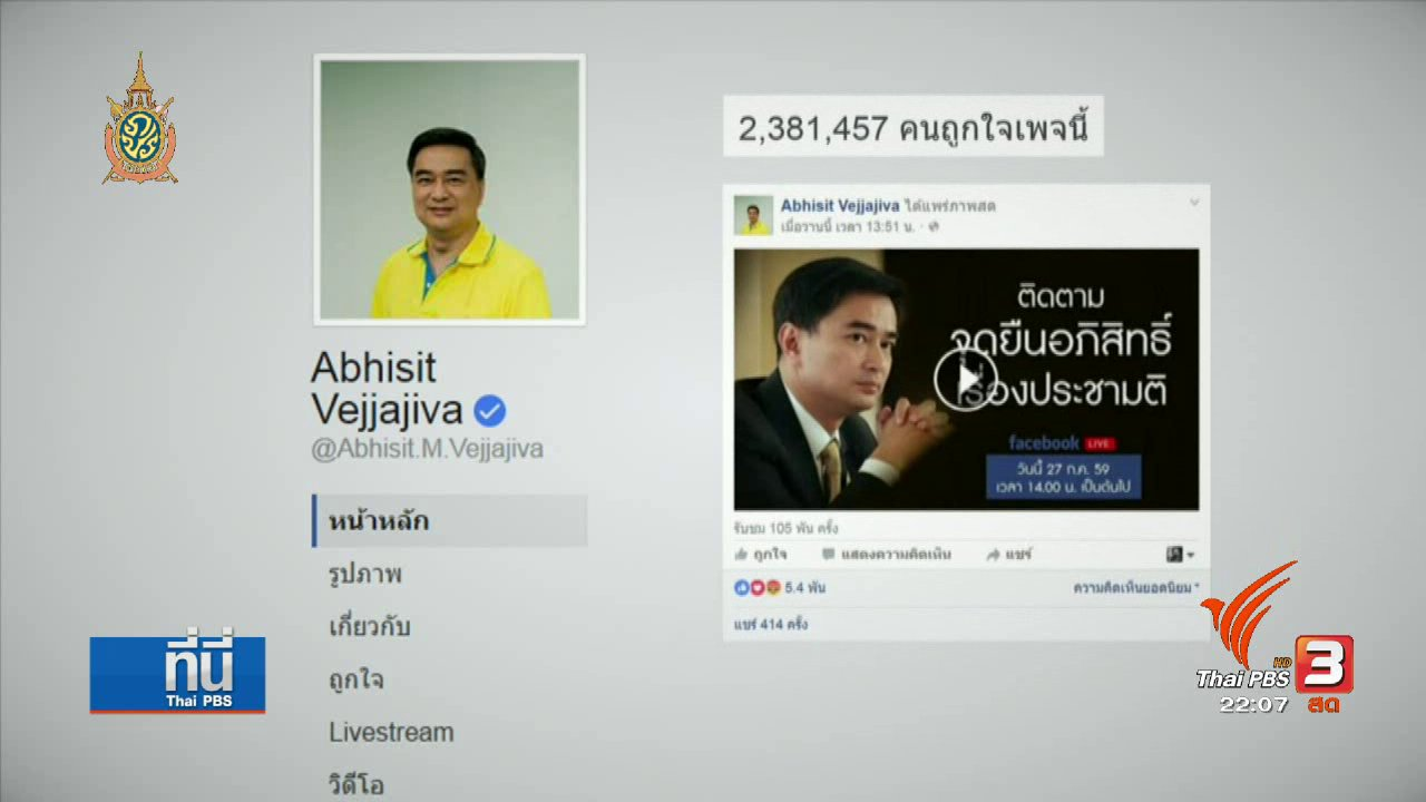 """ที่นี่ Thai PBS - สื่อสารการเมืองยุคดิจิทัล """"เฟซบุ๊กไลฟ์"""" เวทีปราศรัยทุกที่ ทุกเวลา"""