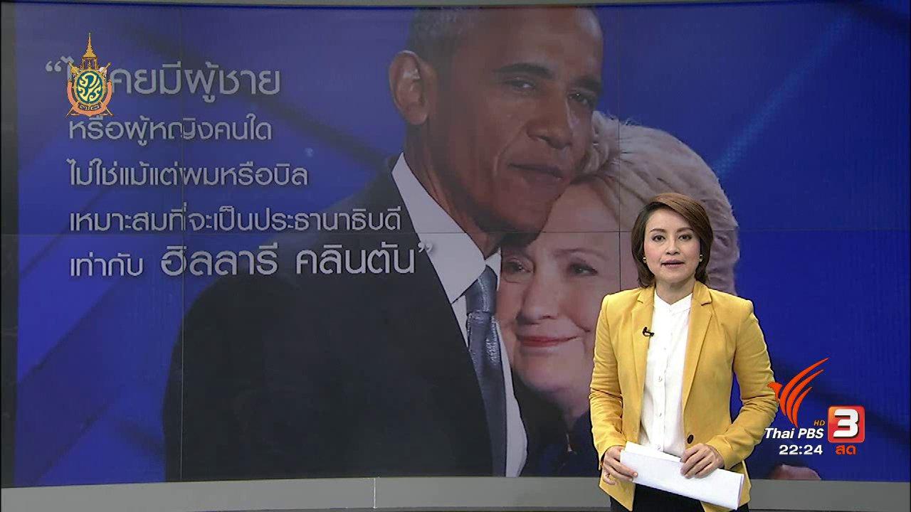 ที่นี่ Thai PBS - ที่นี่ Thai PBS :  ประธานาธิบดีโอบามา หนุน ฮิลลารี คลินตัน ทำหน้าที่ผู้นำคนต่อไป