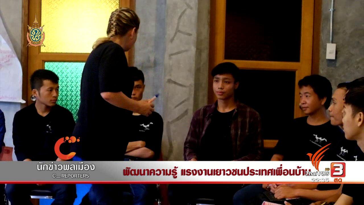 ที่นี่ Thai PBS - นักข่าวพลเมือง : พัฒนาความรู้ แรงงานเยาวชนประเทศเพื่อนบ้าน