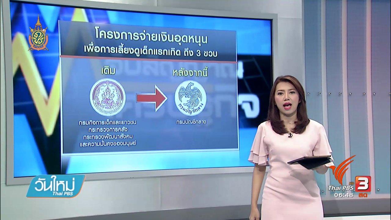 วันใหม่  ไทยพีบีเอส - จับสัญญาณเศรษฐกิจ : พร้อมเพย์นำร่องจ่ายเงินสวัสดิการเลี้ยงดูเด็กแรกเกิด