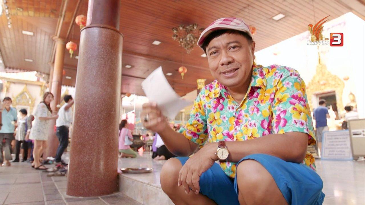 วันใหม่  ไทยพีบีเอส - สายสืบเจาะตลาด : สำรวจราคาอาหารที่ตลาดน้ำดอนหวาย