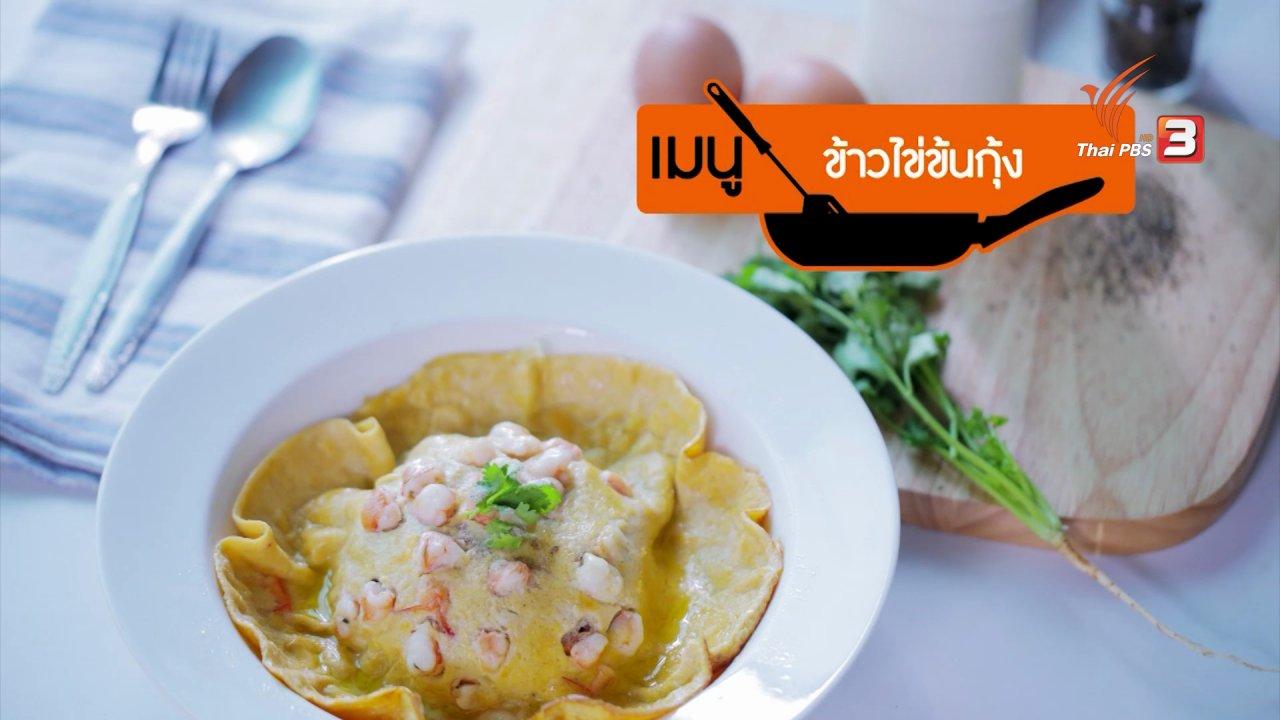 วันใหม่  ไทยพีบีเอส - ครัวบ้านบ้าน : ข้าวไข่ข้นกุ้ง