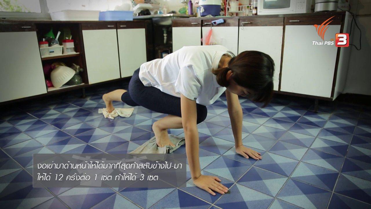 นารีกระจ่าง - หุ่นสวยด้วยงานบ้าน : ถูพื้นด้วยผ้า