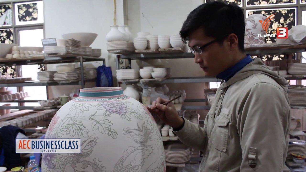 AEC Business Class  รู้ทันเออีซี - AEC Inside : บ๊ะจ่าง ดินแดนหัตถศิลป์